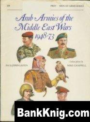 Книга Arab Armies Of The Middle East Wars 1948-73 [Osprey Men-at-Arms 128] pdf в rar:  17,6Мб