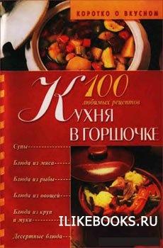 Киреевский И.Р. (сост.) - 100 любимых рецептов. Кухня в горшочке