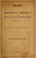 Книга Император Николай II и его царствование (1894-1917) pdf 24,5Мб
