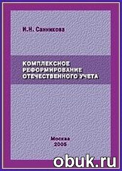Книга Комплексное реформирование отечественного учета
