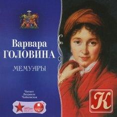 Аудиокнига Варвара Головина. Мемуары