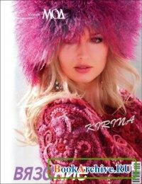 Книга Журнал мод № 562 2012.