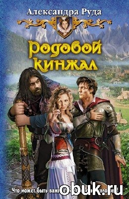 Книга Александра Руда. Родовой кинжал