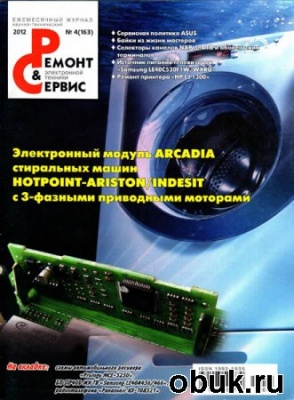 Ремонт & Сервис №4 (апрель 2012)