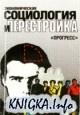 Книга Экономическая социология и перестройка