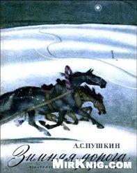 Книга Зимняя дорога