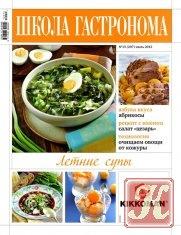 Журнал Школа гастронома № 13 2012