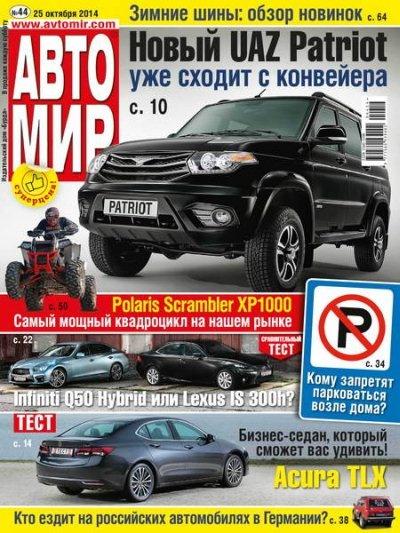 Книга Журналы: Автомир №44 [Россия] (октябрь 2014)