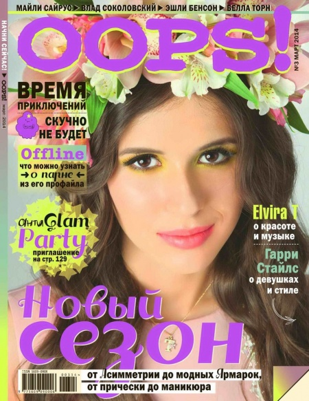 Книга Журнал:  Oops! №3 (март 2014)