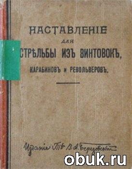 Книга Наставление для стрельбы из винтовок, карабинов и револьверов