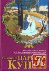 Книга Молитвы царицы Кунти