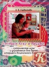 Книга Готовим руку к письму (учебно-методический комплекс)