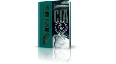 Книга «Повседневная жизнь ЦРУ», Данинос Франк. Книга расскажет нам о политической истории ЦРУ 1947-2007 годов. #книги #научпоп #истор
