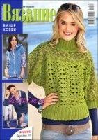 Журнал Вязание ваше хобби № 10 2011