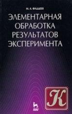 Книга Элементарная обработка результатов эксперимента