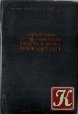 Книга Протоколы первой конференции военных и боевых организаций РСДРП