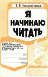Книга Я начинаю читать. Тетрадь для выполнения заданий по развитию интереса и способностей к чтению у детей 6-7 лет