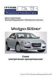 Книга ГАЗ Siber. Схема электрическая принципиальная