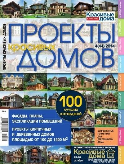 Книга Журнал: Проекты красивых домов №4 (44) (2014)