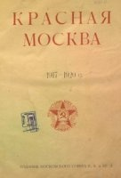 Книга Красная Москва 1917-1920 гг.