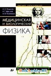 Книга Медицинская и биологическая физика.