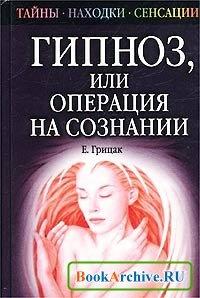 Книга Гипноз, или Операция на сознании.