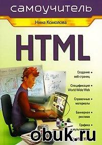 Книга HTML. Самоучитель
