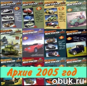 "Архив журнала ""Моделист-Конструктор"" 2005 год"