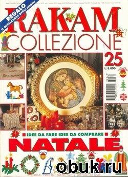 Книга Rakam Collezione №25, 1999