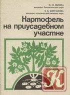 Книга Картофель на приусадебном участке