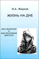 Книга Жизнь на дне. Био-экология и био-география бентоса
