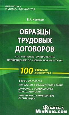 Книга Образцы трудовых договоров: составление, заключение, прекращение по новым нормам ТК РФ