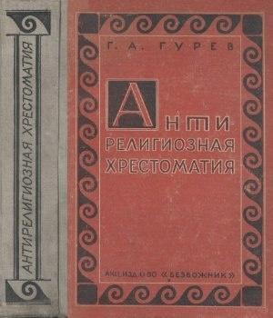 Книга Гурев Г.А. Антирелигиозная хрестоматия. Пособие для пропагандистов, преподавателей и учащихся. М., 1930.