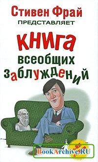 Книга всеобщих заблуждений.