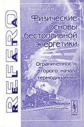 Книга Физические основы бестопливной энергетики (ограниченность второго начала термодинамики)