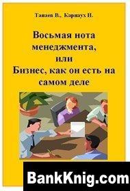 Книга Восьмая нота менеджмента