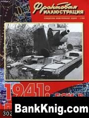 Журнал Фронтовая иллюстрация. 2002 №05. 1941: Бои в Прибалтике
