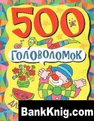 Книга 500 головоломок для юного эрудита