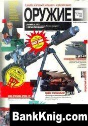 Журнал Оружие № 1 - 1997