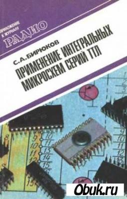 Книга Применение интегральных микросхем серий ТТЛ