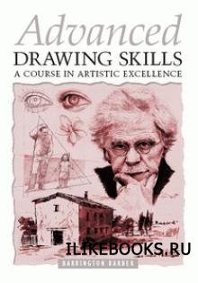 Книга Barbe Barrington - Advanced Drawing Skills: A Course in Artistic Excellence