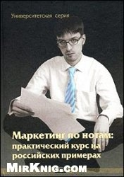 Книга Маркетинг по нотам: практический курс на российских примерах.