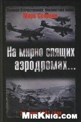 Книга На мирно спящих аэродромах... 22 июня 1941 года