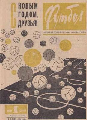 Журнал Журнал Футбол №1(241) (1965)