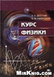 Книга Курc физики. Том 2. Электричество и магнетизм