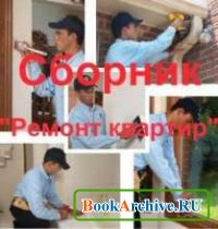 """Книга Сборник """"Ремонт квартир"""""""