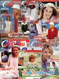 """Журнал Сборник журналов по вязанию """"Сабрина"""" за 1999 год"""