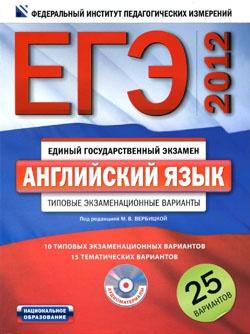 Книга ЕГЭ 2012. Английский язык: типовые экзаменационные варианты: 25 вариантов