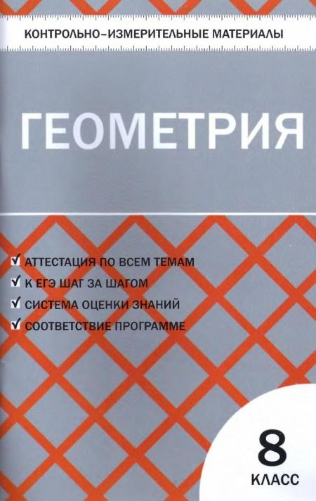 Книга Геометрия КИМ Контрольно измерительные материалы 8 класс