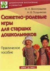 Книга Сюжетно-ролевые игры для старших дошкольников